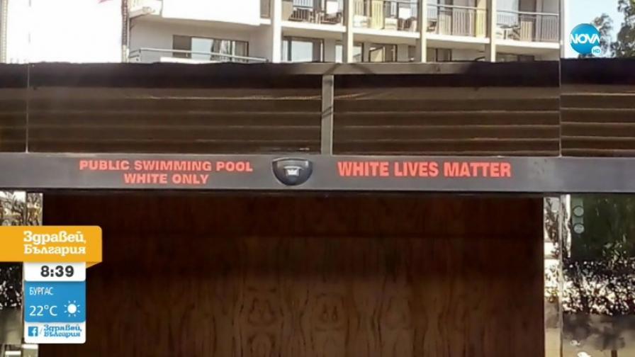 """Расизъм в хотел в Слънчев бряг, имало ли е табела """"Само за бели"""""""