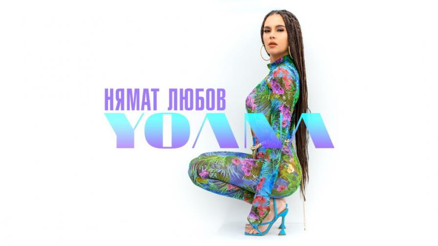 """Yoana - по-красива от всякога в нов хитов проект, озаглавен """"Нямат любов"""""""