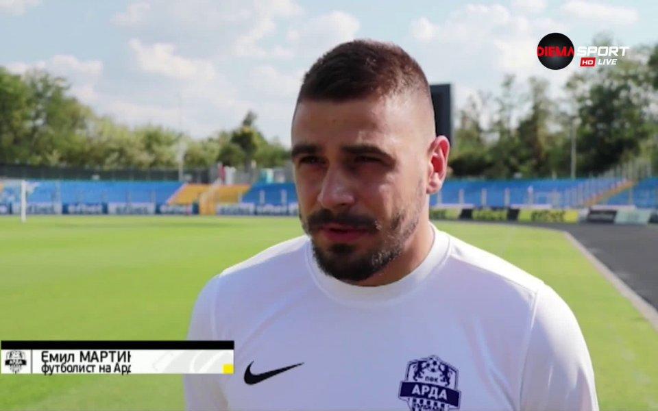 Един от ключовите играчи на Арда Емил Мартинов коментира предстоящата