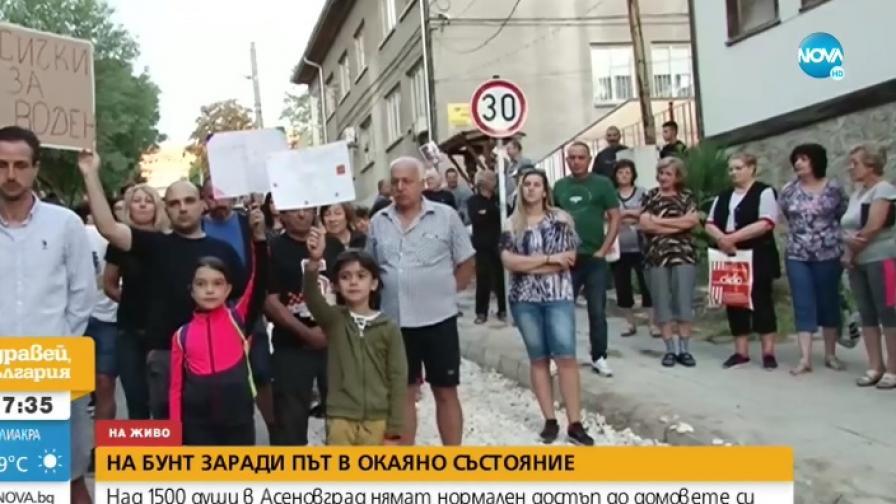 Протест: 1500 души нямат нормален достъп до домовете си