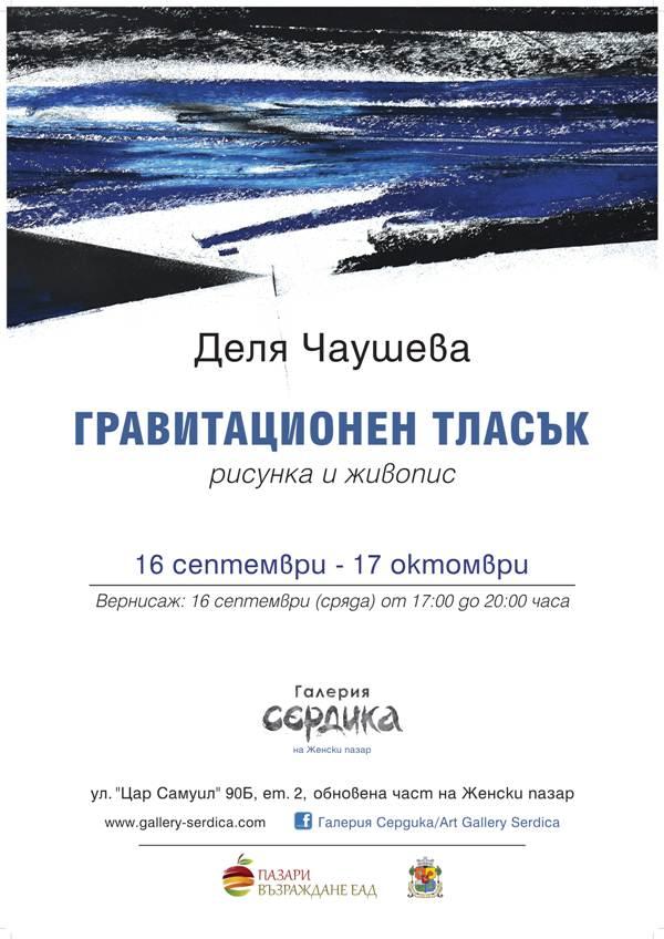 <p>Изложбата &bdquo;Гравитационен тласък&rdquo; на Деля Чаушева, може да бъде видяна до 17 октомври 2020 г. в Галерия Сердика на Женски пазар София, като се спазват всички необходими мерки за безопасност</p>