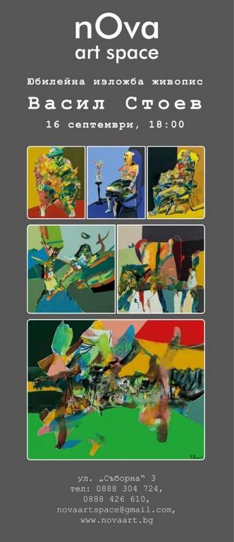 <p>Юбилейната изложба живопис на Васил Стоев, може да бъде видяна в Галерия &bdquo;nOva art space&rdquo; на ул. &bdquo;Съборна&ldquo; №3 в София, като се спазват всички необходими мерки за безопасност</p>