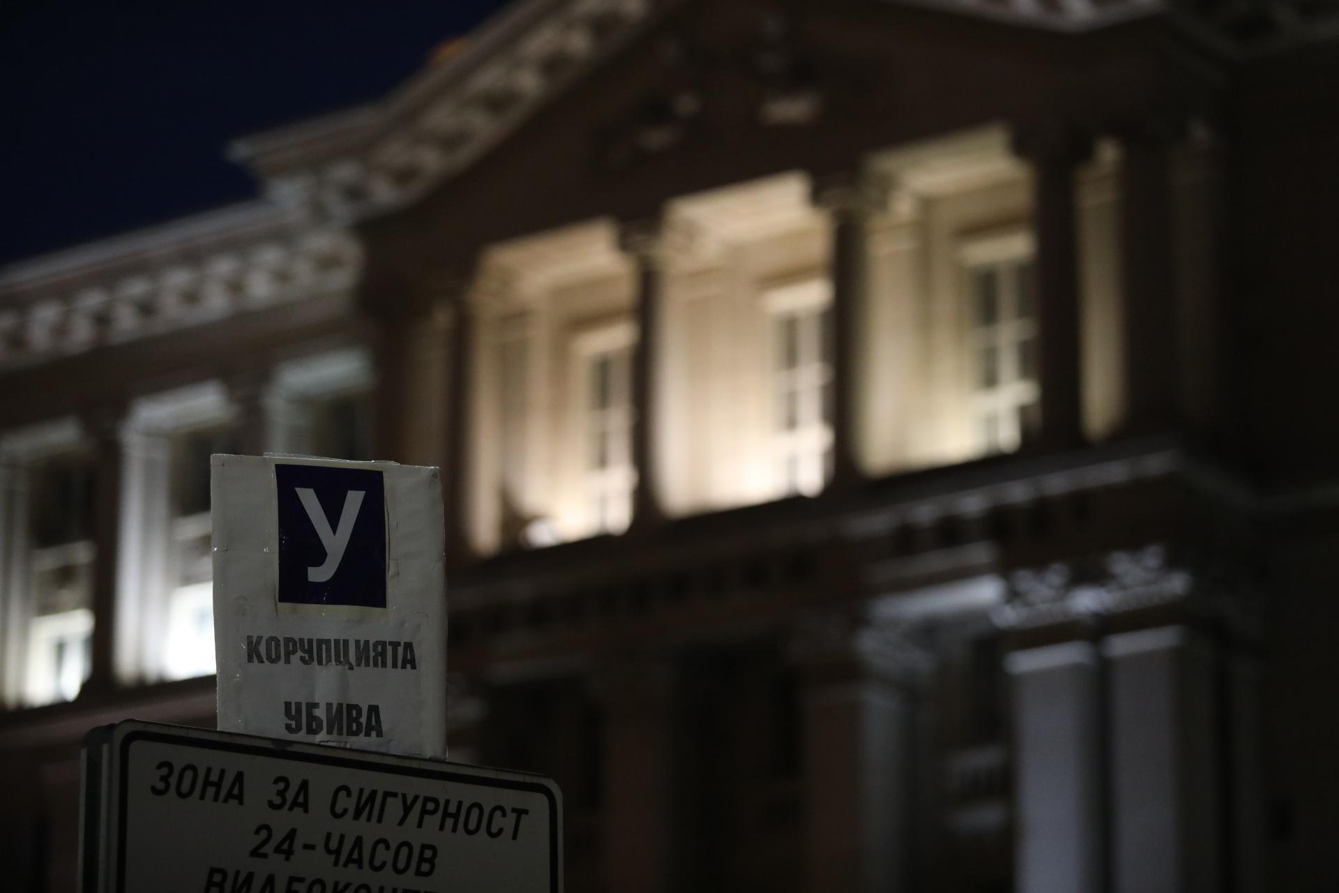 <p>71-ви ден на протест в София</p>