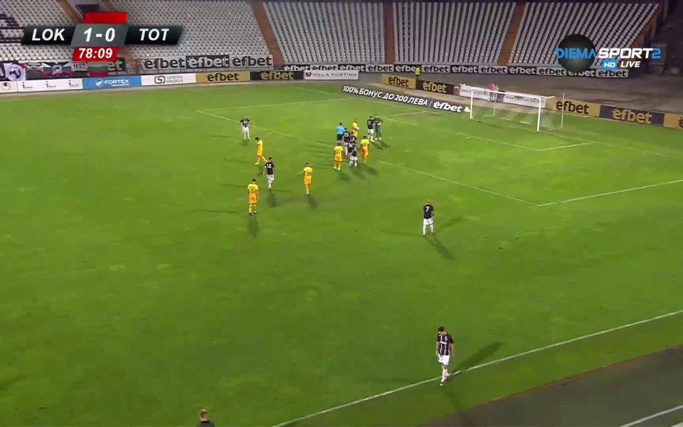 Локомотив загуби от Тотнъм с 1:2 в мач от втория