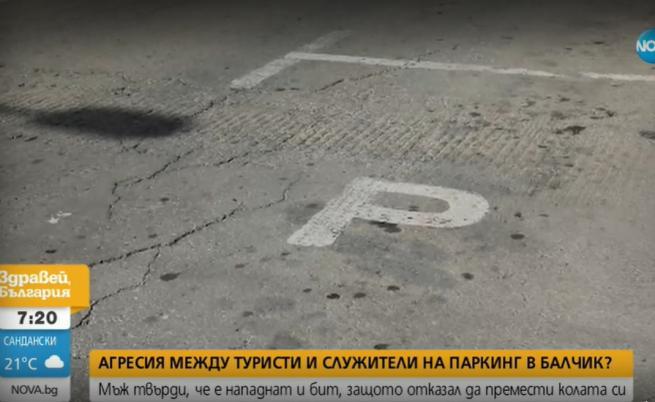 Агресия на паркинг: Мъж твърди, че е нападнат и бит