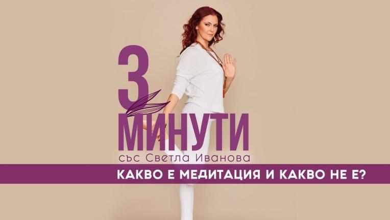 """Вие питате, тя отговаря: всичко за медитацията в """"3 минути със Светла Иванова"""""""