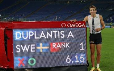 Арманд Дуплантис - новият диамант в леката атлетика
