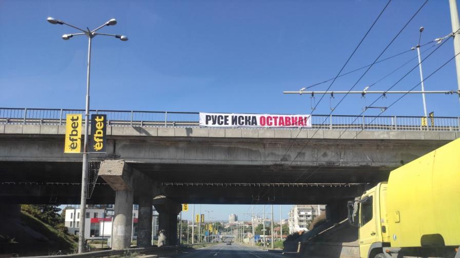 """Протестиращи блокираха движението към """"Дунав мост"""""""