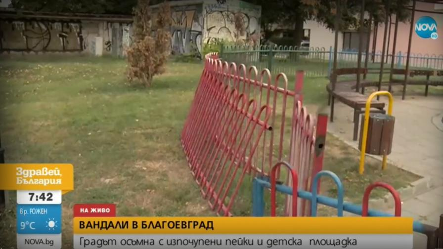 Вандали вилняха на детска площадка в Благоевград