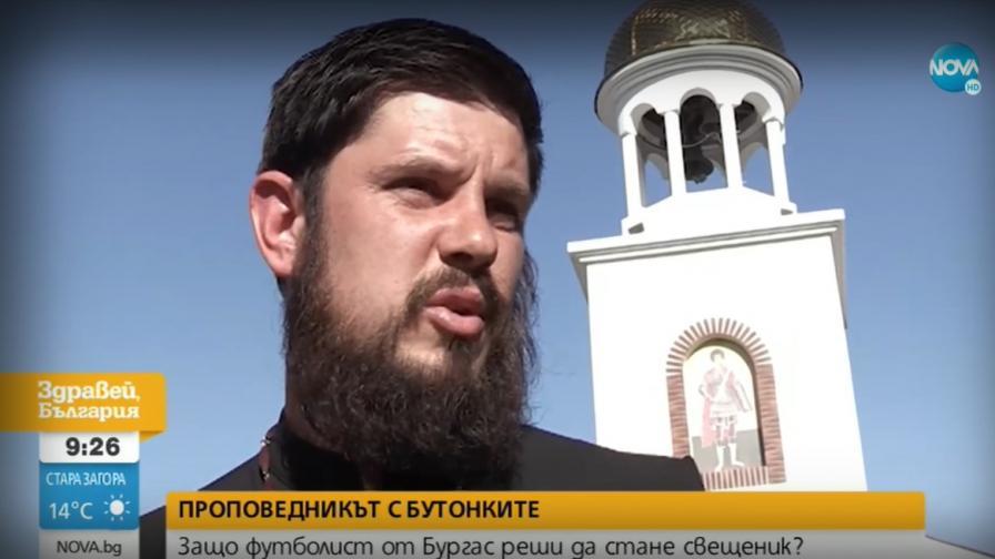 Защо футболист от Бургас реши да стане свещеник