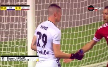 Спасяването на Даниел Наумов срещу Левски