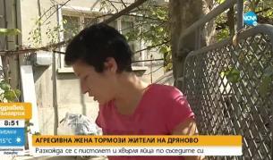 Жена влиза с газов пистолет в хипермаркет, хвърля яйца по съседи
