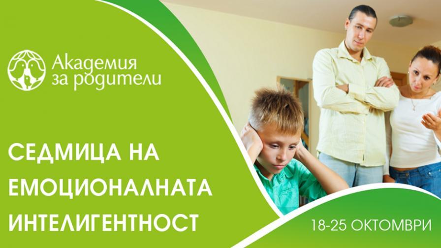 <p>Седмица на емоционалната интелигентност в подкрепа на бъдещи и настоящи родители</p>