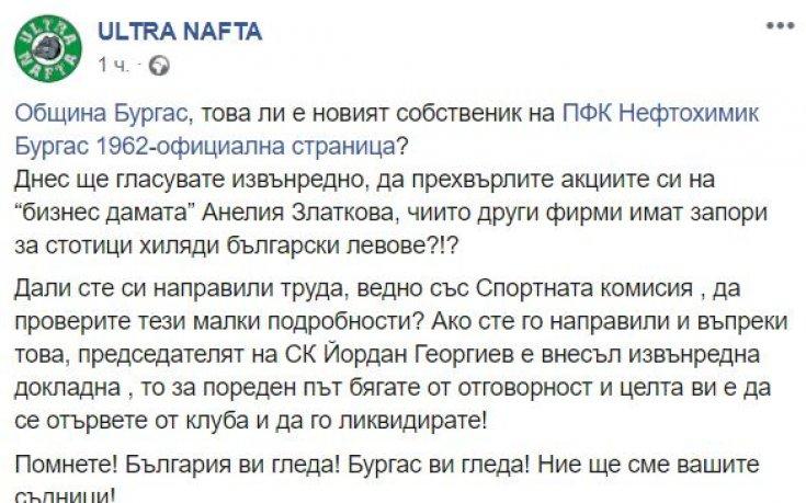 Нефтохимик Бургас
