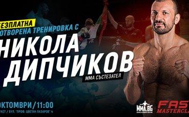 Отворена тренировка с един от най-добрите ММА бойци на България