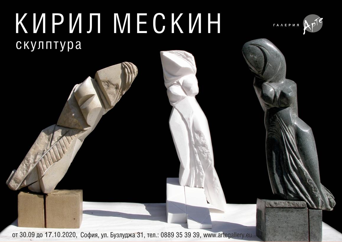 <p>Авторът споделя, че в тази изложба има и изненади, споделени тайни и търсене на скрито познание. Повечето от скулпторите са изваяни от характерния за него &bdquo;Кирчов камък&ldquo; &ndash; красив и многоцветен.</p>  <p>Изложбата скулптура на Кирил Мескин- стъкло и живопис, може да бъде видяна до 17 октомври 2020 г. в Галерия &bdquo;Арте&rdquo; на ул. &bdquo;Бузлуджа&ldquo; №31 в София, като се спазват всички необходими мерки за безопасност</p>