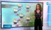 Прогноза за времето (06.10.2020 - централна емисия)