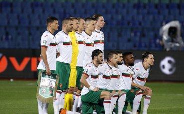 България в 4-а урна при жребия за квалификациите за Катар 2022
