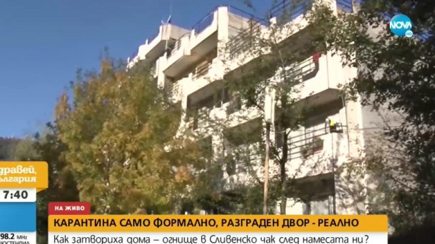 """16 нови случаи на заразени в """"Качулка"""" край Сливен"""