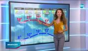 Прогноза за времето (14.10.2020 - обедна емисия)