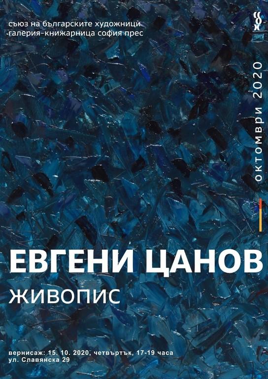 <p>Изложбата живопис от Евгени Цанов, може да бъде видяна до 30 октомври 2020 г. в Галерия-книжарница &bdquo;София Прес&ldquo;, на ул. &bdquo;Славянска&ldquo; 29, като се спазват всички необходими мерки за безопасност</p>