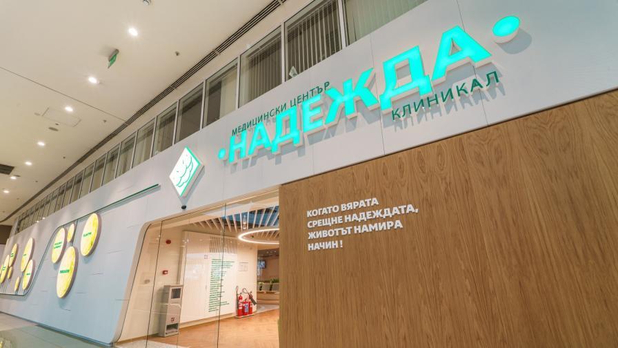 Медицински център отвори врати в Paradise Center