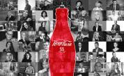 <p>Кока-Кола събра 550 години вдъхновение</p>