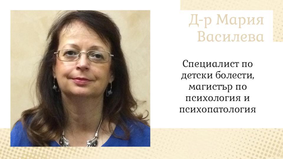 Д-р Мария Василеваспециалист по детски болести
