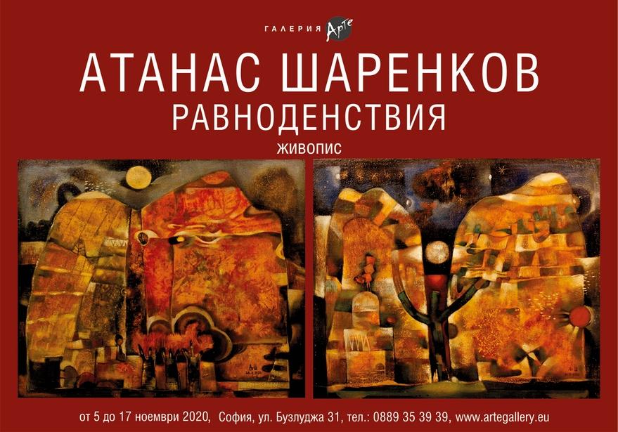 <p>Изложбата &bdquo;Равноденствия&rdquo; на Атанас Шаренков, може да бъде видяна до 17 ноември 2020 г. в Галерия &bdquo;Арте&rdquo; на ул. &bdquo;Бузлуджа&ldquo; №31 в София, като се спазват всички необходими мерки за безопасност</p>