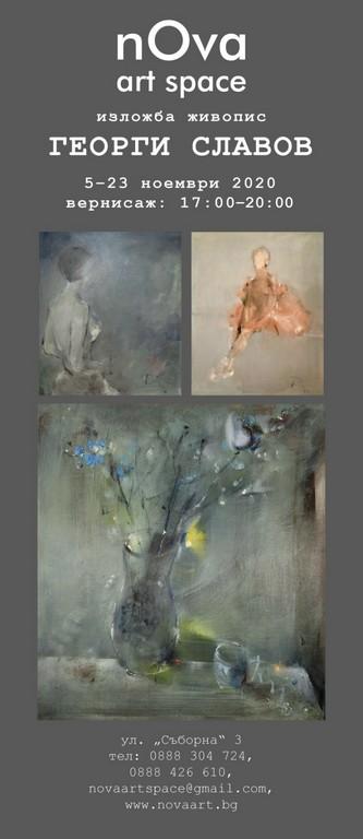 <p>Изложбата живопис на Георги Славов, може да бъде видяна до 23 ноември 2020 г. в Галерия &bdquo;nOva art space&rdquo; на ул. &bdquo;Съборна&ldquo; №3 в София, като се спазват всички необходими мерки за безопасност</p>