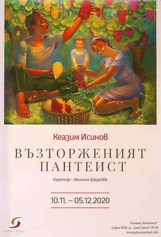 <p>Изложбата &bdquo;Възторженият пантеист&rdquo; от Кеазим Исинов, може да бъде видяна до 5 декември 2020 г., в Галерия &bdquo;Контраст&rdquo; на ул. &bdquo;Цар Самуил&ldquo; №49 в София, като се спазват всички необходими мерки за безопасност</p>  <p>&nbsp;</p>