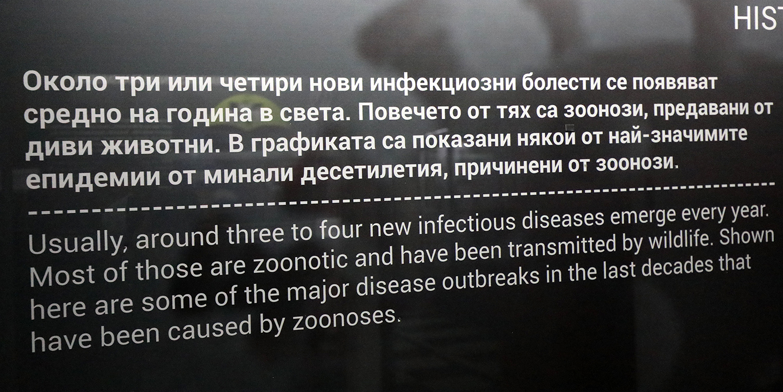 <p>Пандемията от COVID-19 не е първата, пред която е изправено човечеството и няма да е последната. За щастие науката ни показва и как може да подобрим ситуацията.</p>