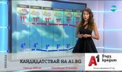 Прогноза за времето (13.11.2020 - централна емисия)