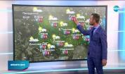 Прогноза за времето (15.11.2020 - централна емисия)