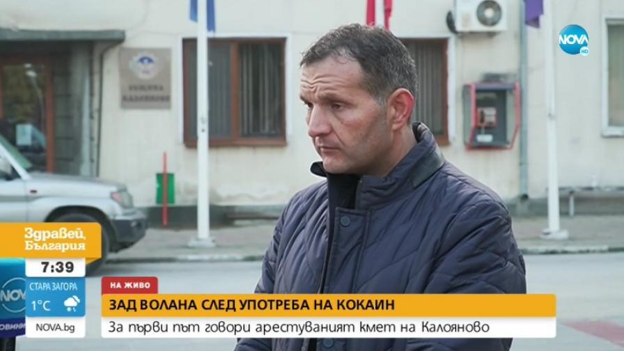 Кметът на Калояново: Не употребявам наркотици, беше капан