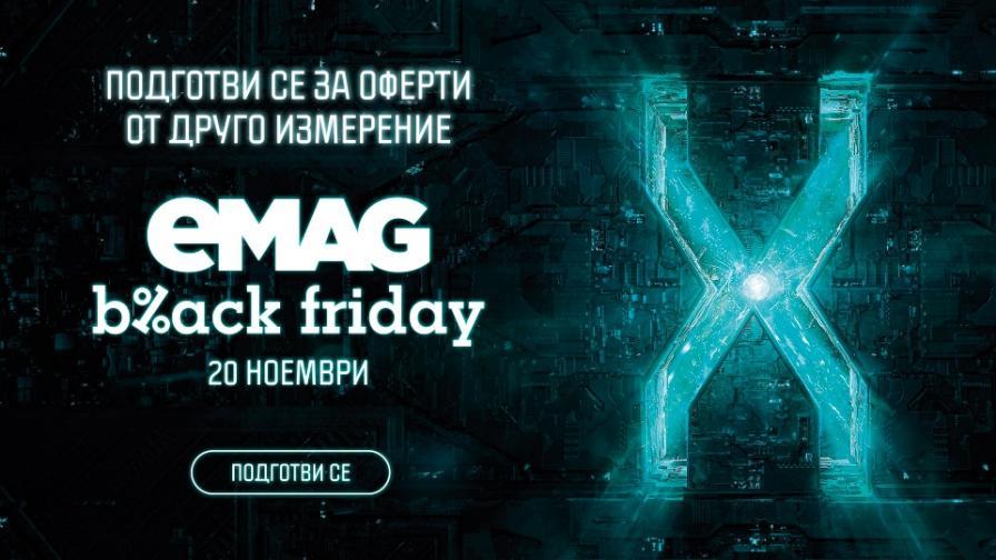 eMAG разкриват 6 продукта, включени в офертите за Black Friday