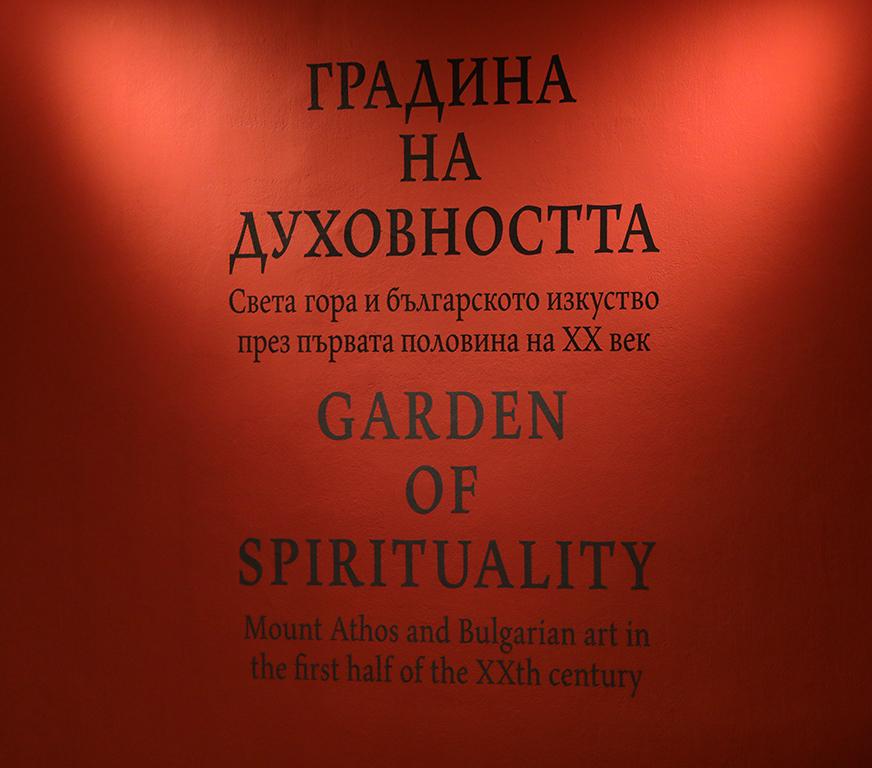 <p>Изложбата &bdquo;Градина на духовността&rdquo;, може да бъде видяна до 14 февруари 2021 г. в СГХГ на ул. &bdquo;Ген Гурко&rdquo; 1, (вход откъм ул. &bdquo;Княз Ал. Батенберг&rdquo;)&ldquo; в София, като се спазват всички необходими мерки за безопасност</p>  <p>&nbsp;</p>