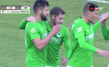Пирин шокира Септември с втори гол