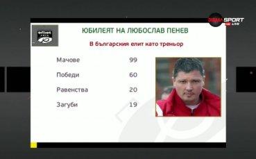 Юбилей за Любо Пенев и като треньор в България