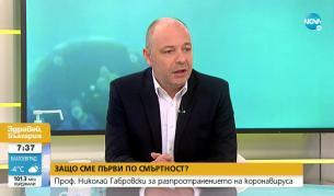 Габровски: Питайте тези, за които такъв вирус няма