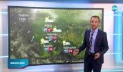 Прогноза за времето (28.11.2020 - обедна емисия)