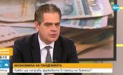 Лъчезар Борисов: Лимитът на безлихвените кредити ще бъде увеличен