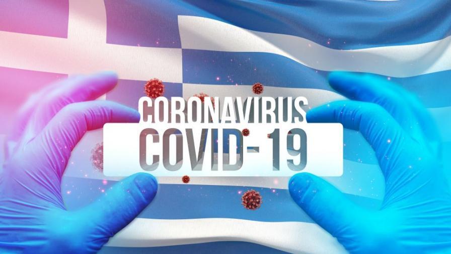 Гърция затяга мерките заради COVID-19 до 11 януари