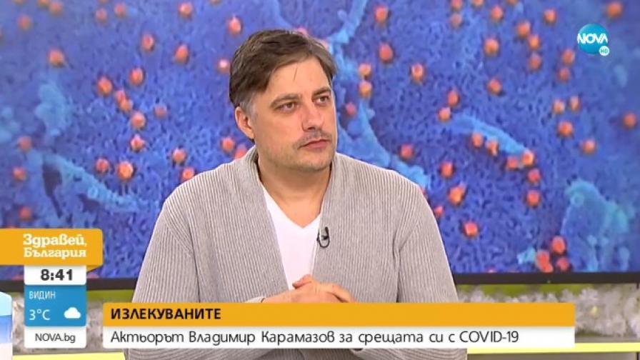 Владо Карамазов разказа за битката с COVID-19