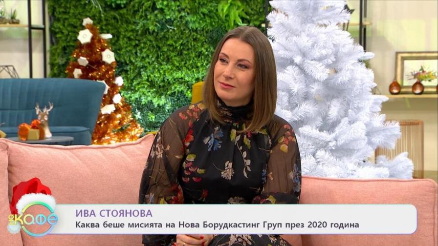 Ива Стоянова: Екипът се познава, когато стане трудно