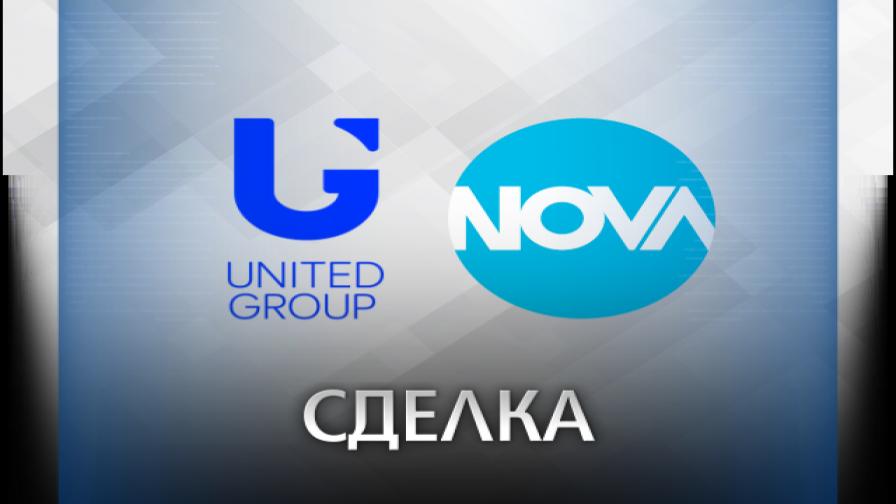 Адванс Медиа Груп и Юнайтед Груп постигнаха сделка за продажбата на NOVA