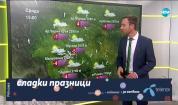 Прогноза за времето (30.12.2020 - сутрешна)
