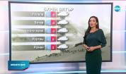 Прогноза за времето (07.01.2021 - обедна емисия)