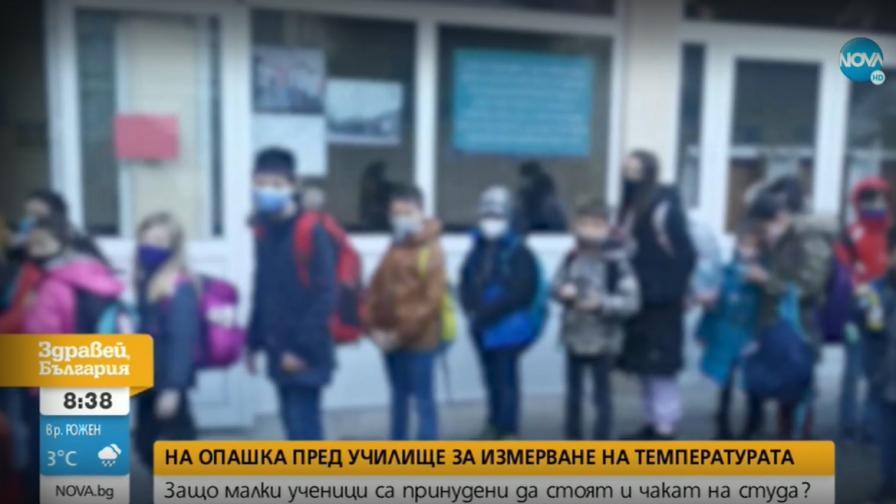 Деца чакат на опашка за измерване на температура в училище