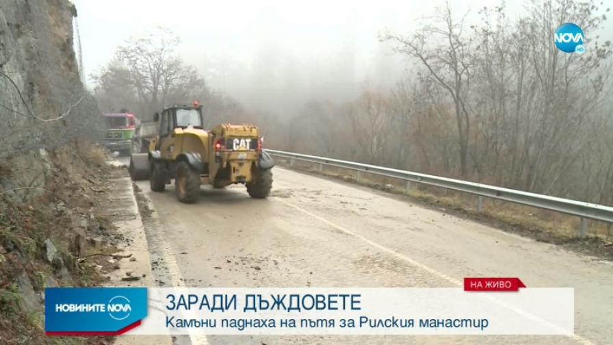 Свлачище временно блокира пътя към Рилския манастир